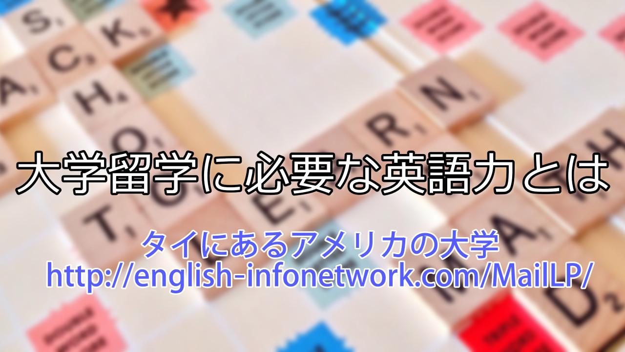 大学留学に必要な英語力とは