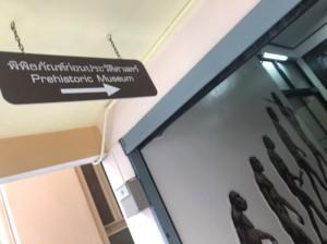 先史博物館1