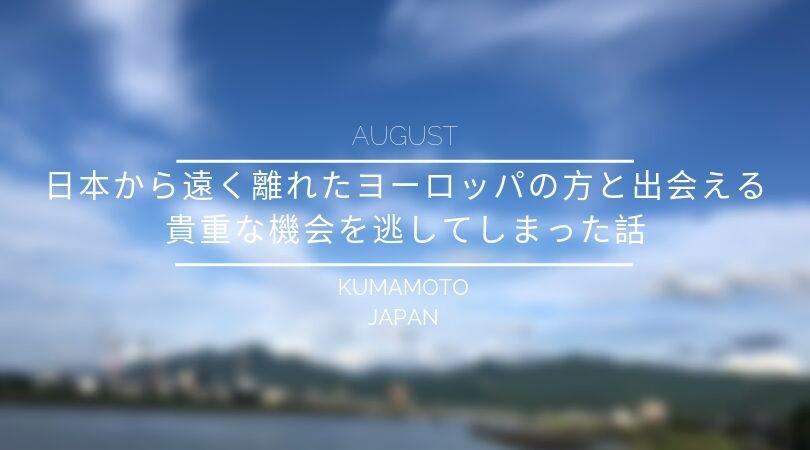 日本から遠く離れたヨーロッパの方と出会える貴重な機会を逃してしまった話:熊本一時帰国中