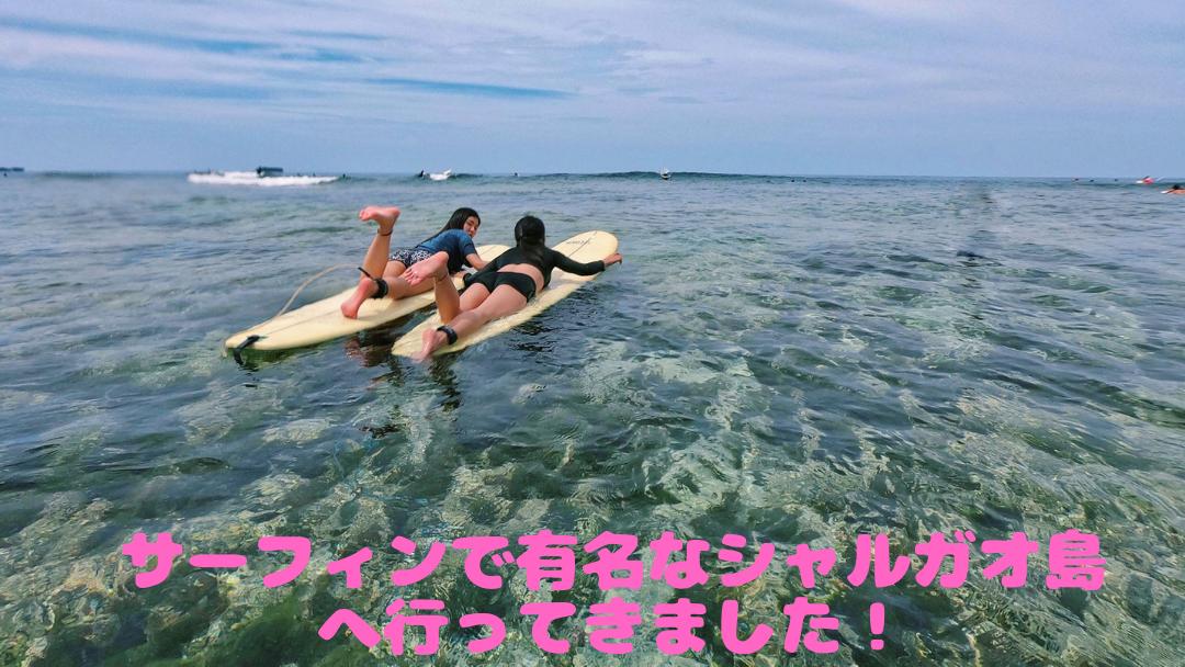 サーフィンで有名なシャルガオ島へ行ってきました!