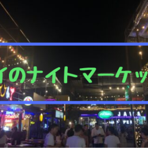 タイのナイトマーケット
