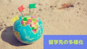 留学先の多様化