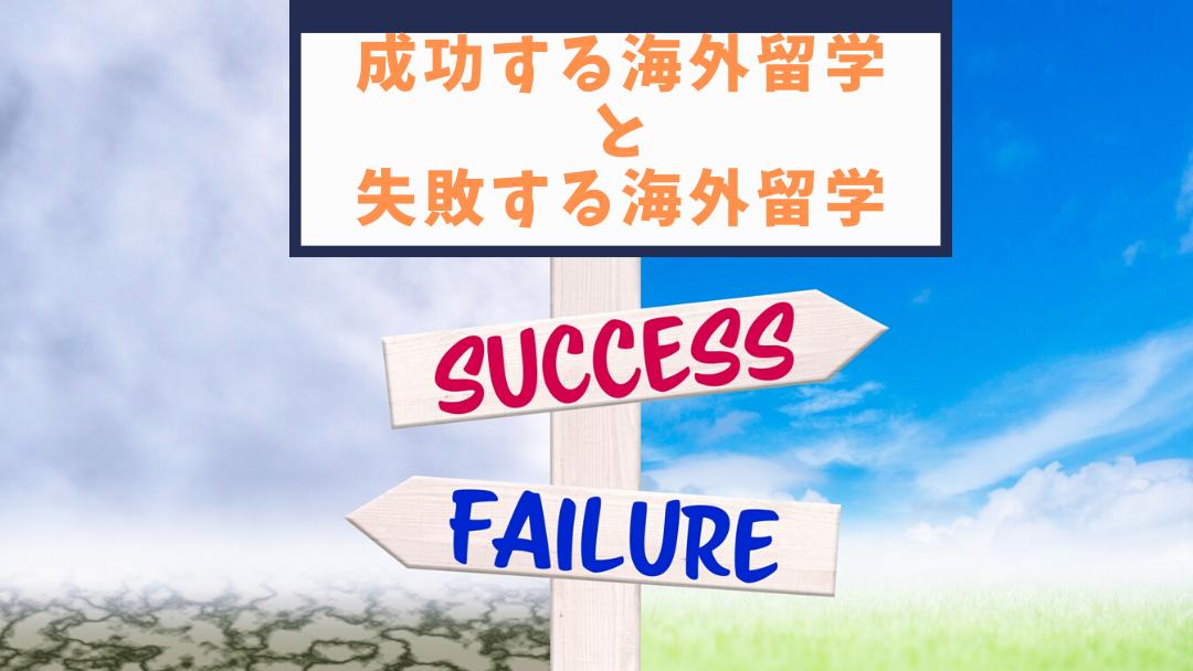 成功する海外留学と失敗する海外留学