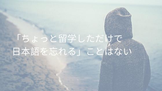 「ちょっと留学しただけで日本語を忘れる」ことはない