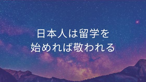 日本人は留学を始めれば敬われる