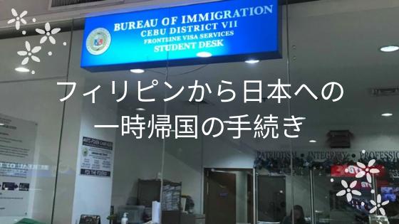 フィリピンから日本への一時帰国の手続き