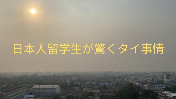日本人留学生が驚くタイ事情
