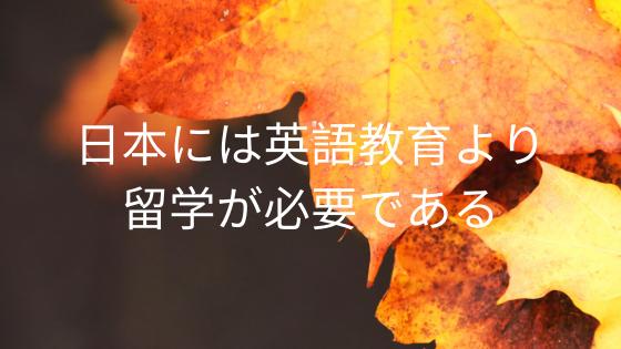 日本には英語教育より留学が必要である