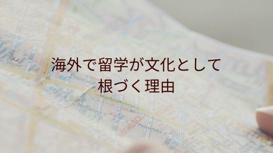 海外で留学が文化として根づく理由