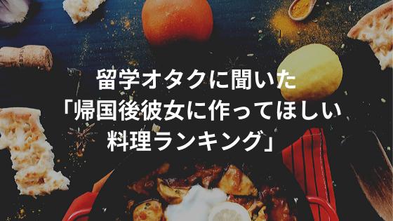 留学オタクに聞いた「帰国後彼女に作ってほしい料理ランキング」