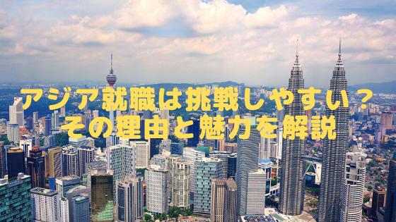 アジア就職は挑戦しやすい?その理由と魅力を解説