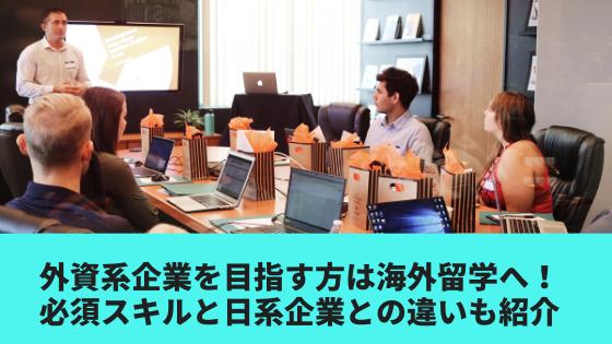 外資系企業を目指す方は海外留学へ!必須スキルと日系企業との違いも紹介