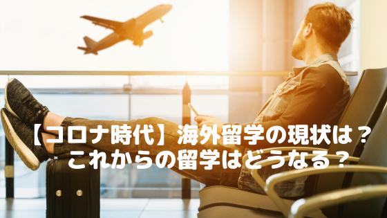 【コロナ時代】海外留学の現状は?これからの留学はどうなる?