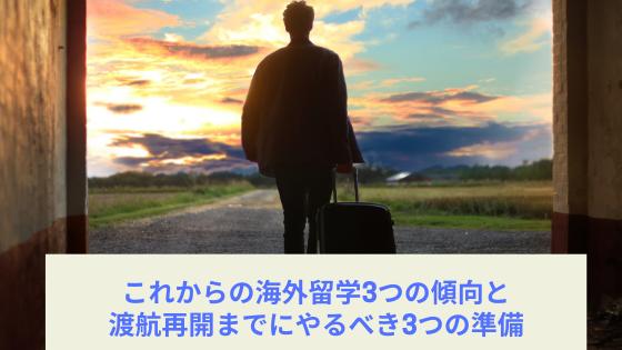 これからの海外留学3つの傾向と渡航再開までにやるべき3つの準備