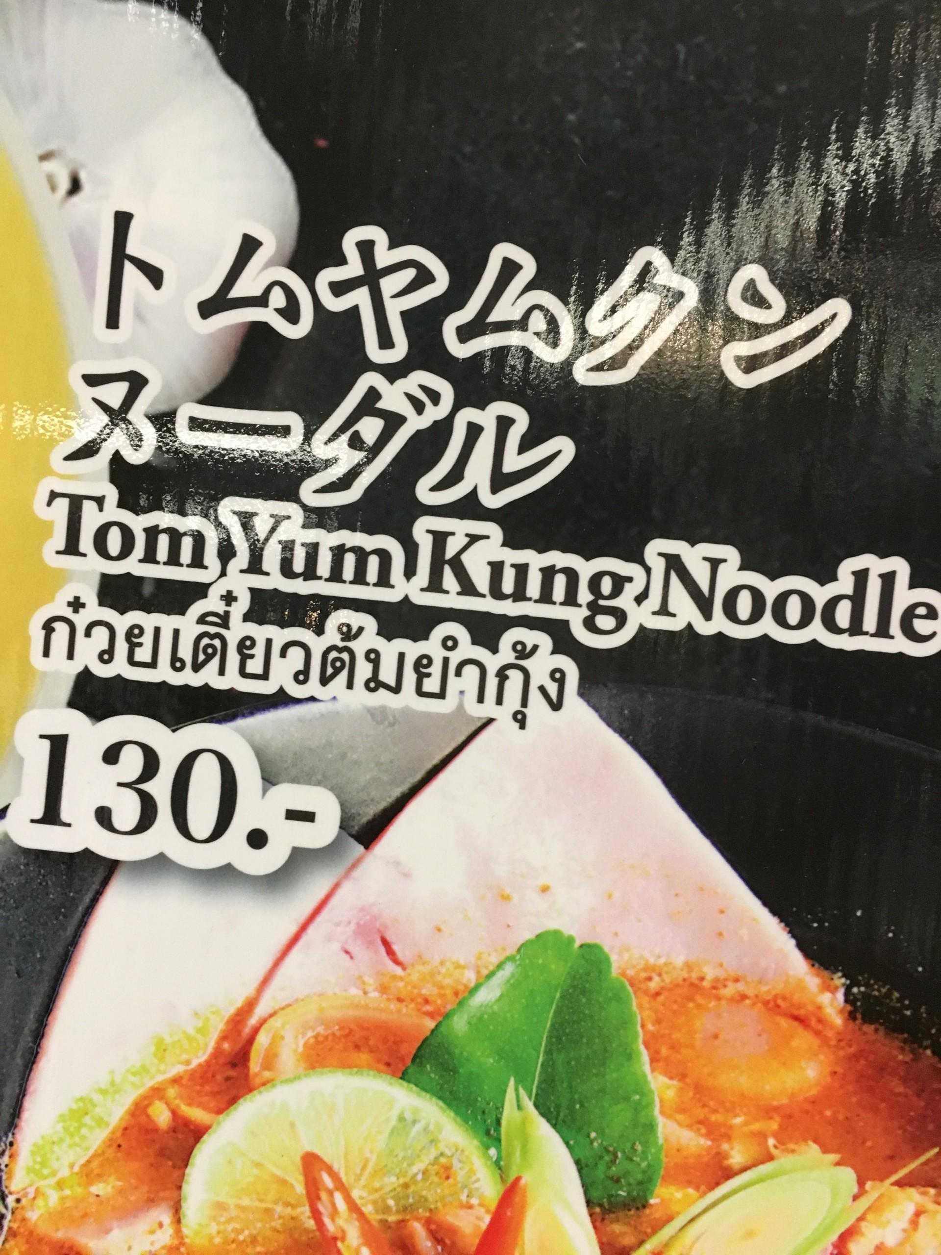 お店のメニュー「トムヤムヌーダル」