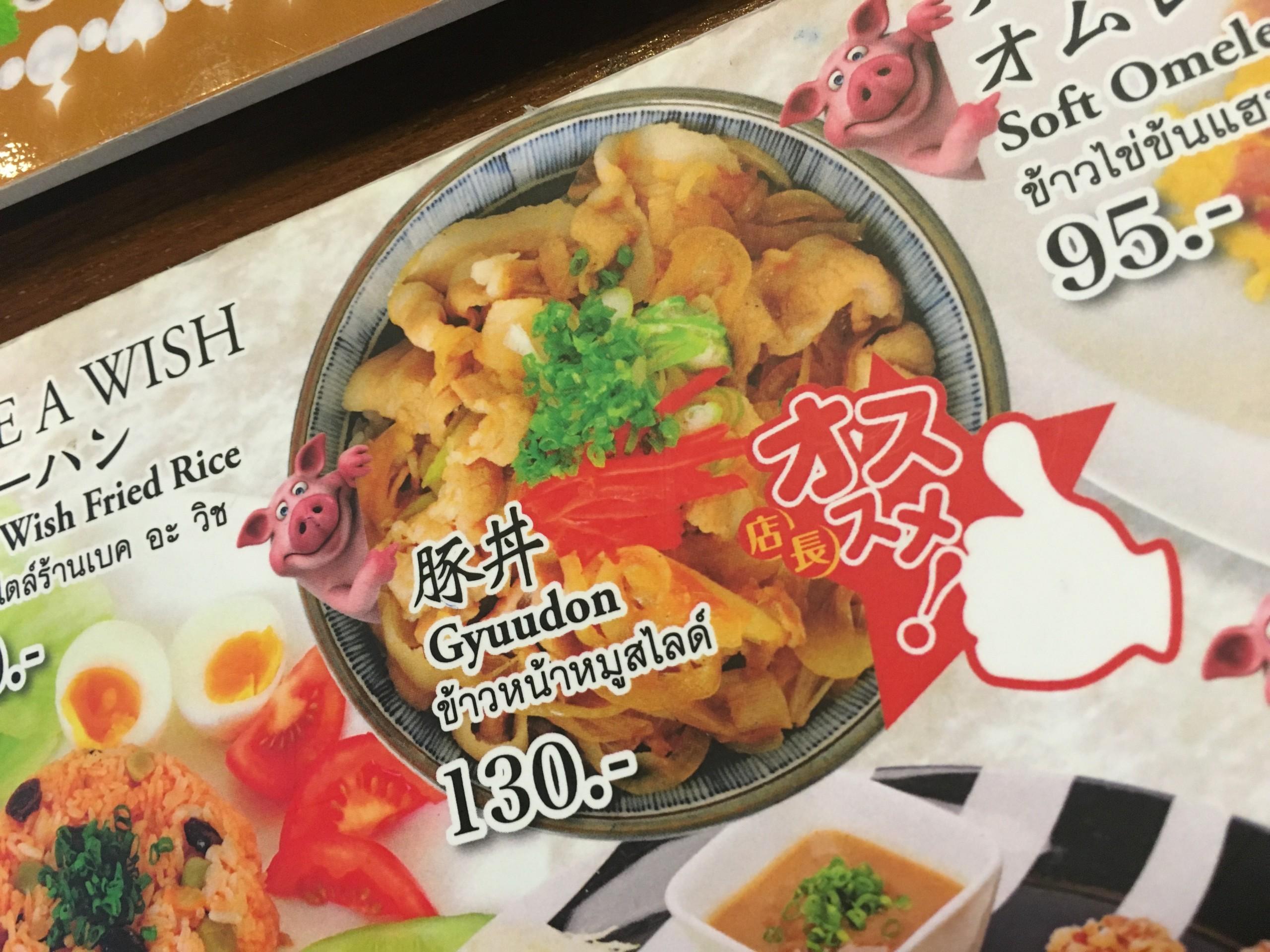 お店のメニュー「豚丼」