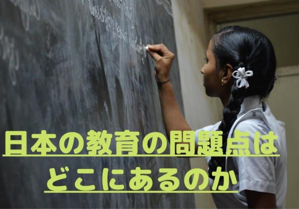 日本の教育の問題点はどこにあるのか