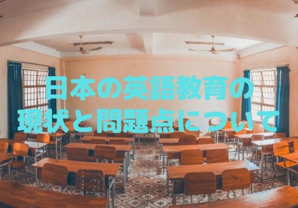 日本の英語教育の現状と問題点について