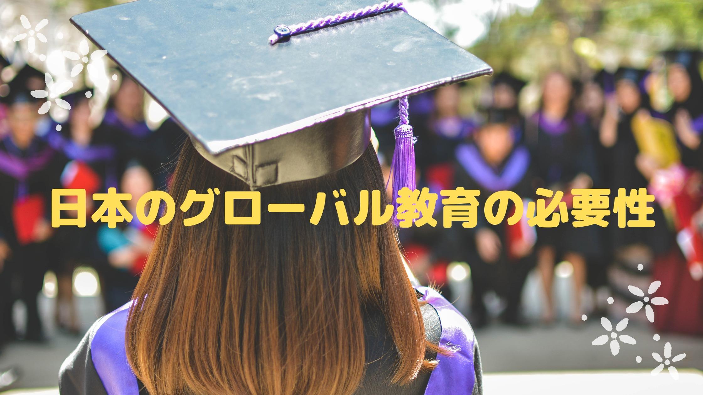 日本のグローバル教育の必要性