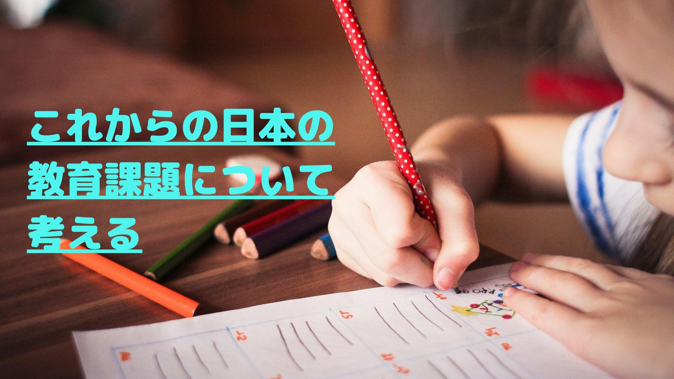 これからの日本の教育課題について考える