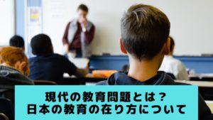 現代の教育問題とは?日本の教育の在り方について
