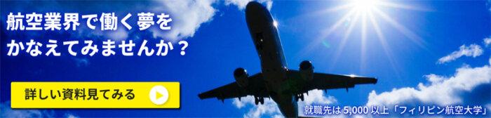 航空業界で働く夢をかなえてみませんか?