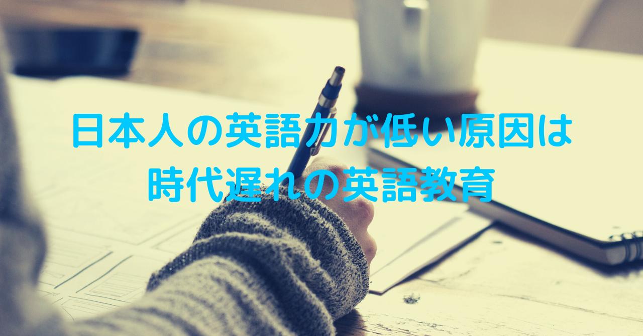 日本人の英語力が低い原因は時代遅れの英語教育