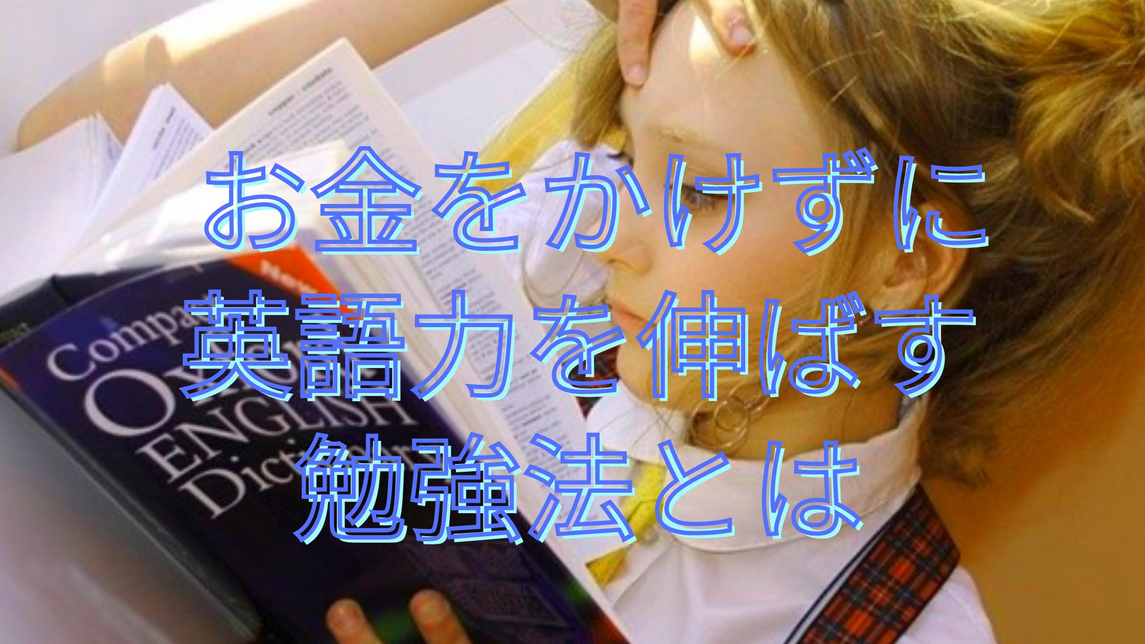 【お手軽】お金をかけずに英語力を伸ばす勉強法とは